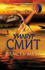 Власть меча - купить и читать книгу