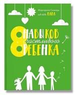 8 навыков счастливого ребенка - купить и читать книгу