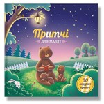 Притчі для малят - купить и читать книгу
