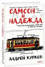 Самсон и Надежда - купить и читать книгу