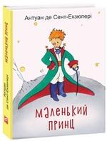 Маленький Принц - купить и читать книгу