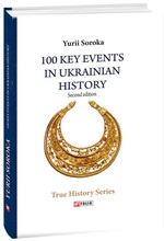 100 Key Events in Ukrainian History. Second edition - купить и читать книгу