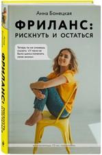 Фриланс: рискнуть и остаться - купить и читать книгу
