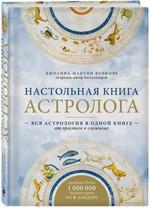 Настольная книга астролога. Вся астрология в одной книге - от простого к сложному. 2 издание - купить и читать книгу