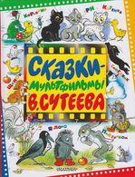 Сказки-мультфильмы В. Сутеева - купить и читать книгу
