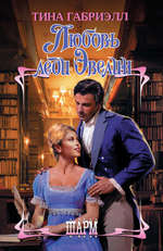 Любовь леди Эвелин - купить и читать книгу