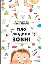 Тіло людини зовні - купить и читать книгу
