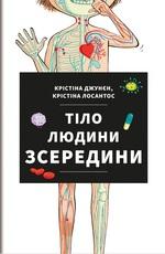 Тіло людини зсередини - купить и читать книгу