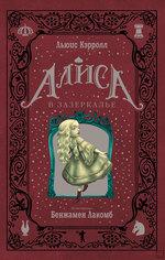 Алиса в Зазеркалье - купить и читать книгу