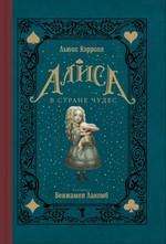 Алиса в Стране чудес - купить и читать книгу