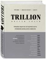 Trillion Dollar Coach. Принципы лидерства легендарного коуча Кремниевой долины Билла Кэмпбелла - купить и читать книгу