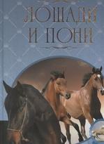 Лошади и пони - купить и читать книгу