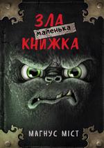 Маленька зла книжка - купить и читать книгу