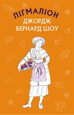 Пігмаліон - купить и читать книгу