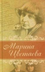 Марина Цветаева. Лирика - купить и читать книгу