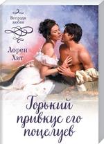 Горький привкус его поцелуев - купити і читати книгу