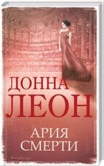 Ария смерти - купить и читать книгу
