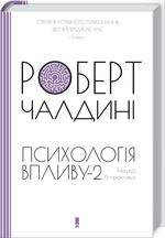 Психологiя впливу-2. Наука & практика - купить и читать книгу