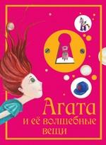 Агата и её волшебные вещи