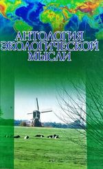 Антология экологической мысли. Западноевропейская цивилизация