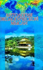 Антология экологической мысли. Цивилизация Востока