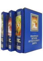 Библейская история ветхого завета. В 3-х томах