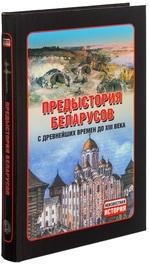 Предыстория беларусов