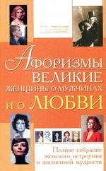 Великие женщины о мужчинах и о любви - купити і читати книгу
