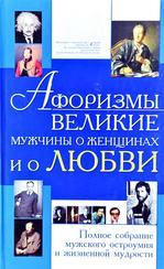 Великие мужчины о женщинах и о любви - купити і читати книгу
