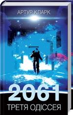 2061. Третя одіссея. Книга 3 - купить и читать книгу