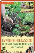 Выращивание рассады. Все самое важное от семян до урожая - купить и читать книгу