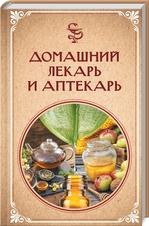 Домашний лекарь и аптекарь - купить и читать книгу