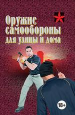 Оружие самообороны для улицы и дома - купить и читать книгу