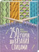 250 узоров для вязания спицами - купить и читать книгу