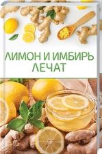 Лимон и имбирь лечат - купить и читать книгу