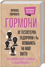 Гормони. Як тестостерон, ендорфіни і Ко впливають на наше життя - купить и читать книгу