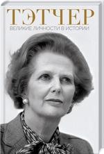 Тэтчер. Великие личности в истории - купить и читать книгу