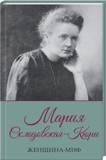 Женщина-миф. Мария Склодовская-Кюри - купить и читать книгу