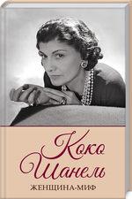 Женщина-миф. Коко Шанель - купить и читать книгу