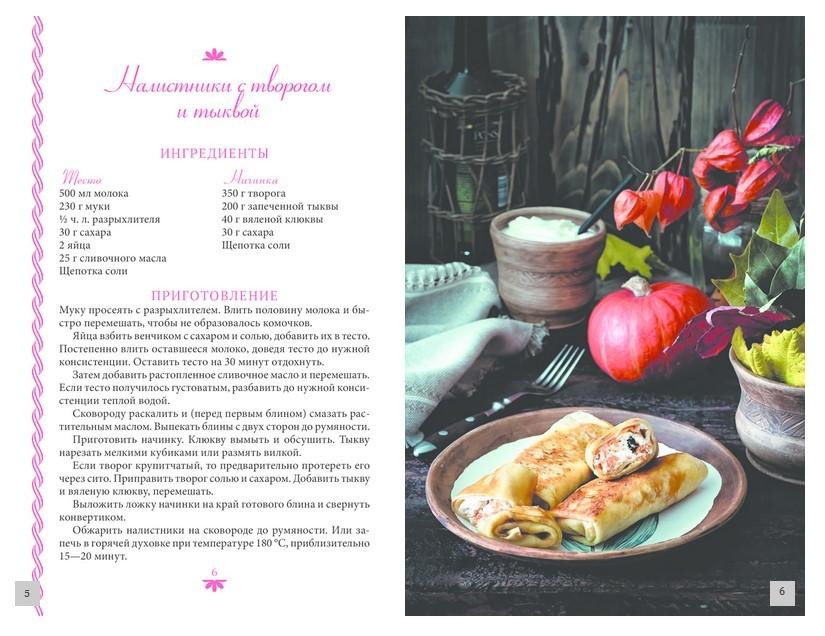 Интересные рецепты душевных блюд - купить и читать книгу