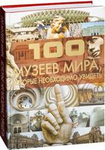 100 музеев мира, которые необходимо увидеть - купити і читати книгу