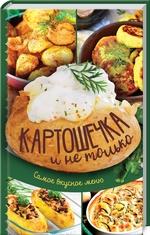 Картошечка и не только. Самое вкусное меню - купить и читать книгу