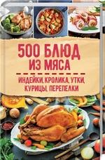 500 блюд из мяса. Индейка, кролик, утка, курица, перепелка - купить и читать книгу