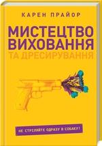 Мистецтво виховання та дресирування. Не поспішайте стріляти в собаку! - купить и читать книгу