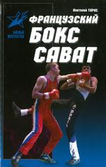 Французский бокс сават - купить и читать книгу