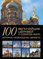 100 величайших церквей и соборов мира, которые необходимо увидеть - купити і читати книгу