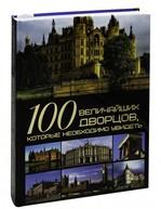 100 величайших дворцов, которые необходимо увидеть - купити і читати книгу