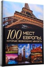 100 мест Европы, которые необходимо увидеть - купити і читати книгу