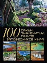 100 самых знаменитых парков и заповедников мира - купити і читати книгу