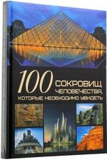 100 сокровищ человечества, которые необходимо увидеть - купити і читати книгу